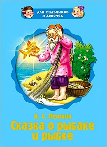 обложка для сказки о рыбаке и рыбке детские рисунки