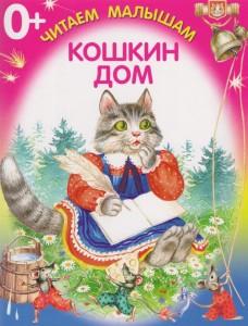 Кошкин дом. Книжка-раскладушка